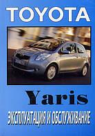Инструкция Toyota Yaris с 2006 Руководство по эксплуатации и техобслуживанию