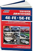 Книга Toyota 4Е-FE/5Е-FE Пристрій, технічне обслуговування, регулювання, пошук несправностей двигуна