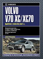 Volvo V70 / XC70 с 2000-07 Руководство по эксплуатации, обслуживанию и ремонту