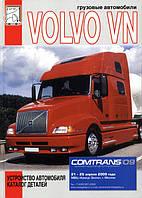 Volvo VN с 1996 Мануал по устройству, каталог деталей автомобиля