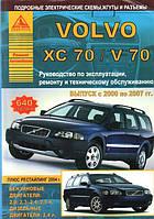 Volvo V70 с 2000-07 Руководство по ремонту, техобслуживанию и эксплуатации автомобиля