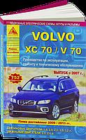Volvo V70 с 2007 Инструкция по техобслуживанию, эксплуатации и ремонту