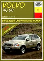Volvo XC90 с 2003 Справочник по устройству, обслуживанию и ремонту