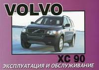 Инструкция Volvo XC90 с 2003 Руководство по эксплуатация и техобслуживанию