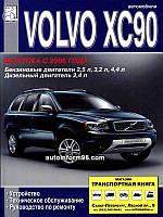 Volvo XC90 с 2006 Инструкция по техобслуживание и ремонту, устройство автомобиля