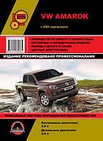 Книга Volkswagen Amarok бензин, дизель Руководство по эксплуатации, ремонту