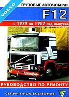 Volvo F12 с 1979-87 Руководство по ремонту и обслуживанию автомобиля