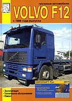 Volvo F12 с 1988 Руководство по эксплуатации, техоблуживанию и ремонту