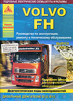 Volvo FH с 2002 Руководство по эксплуатации, ремонту и обслуживанию автомобиля