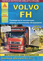 Volvo FH10, FH13 Руководство по эксплуатации, ремонту