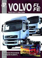 Volvo FE с 2006 Инструкция по эксплуатации, техобслуживанию, диагностике и ремонту