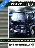 Volvo FL6 с 1993 Руководство по обслуживанию и ремонту автомобиля