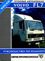Книга Volvo FL7 с 1985-93 Руководство по диагностике, ремонту и обслуживанию