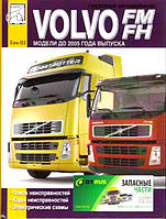 Volvo FH Инструкция по кодам и поиску неисправностей, электрооборудование автомобиля (том 3)