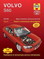 Volvo S60 Справочник по ремонту, техобслуживанию и эксплуатации