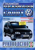 Volkswagen Caddy бензин, дизель Справочник по ремонту, обслуживанию