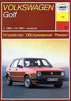 Volkswagen Golf 2 с 1984-92 Инструкция по устройству обслуживанию и ремонту