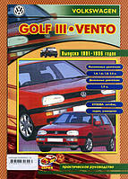 Volkswagen Golf 3 с 1991 Мануал по ремонту автомобиля в гараже и дороге