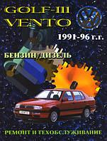 Volkswagen Golf 3 / Vento 1991-96 Справочник по ремонту, обслуживанию и эксплуатации автомобиля