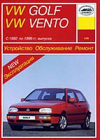 Volkswagen Golf 3 / Vento 1992-96 Инструкция по устройству, техобслуживанию и ремонту