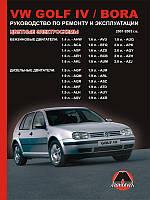 Volkswagen Golf 4 / Bora 2001-03 Руководство по диагностике, ремонту и эксплуатации автомобиля