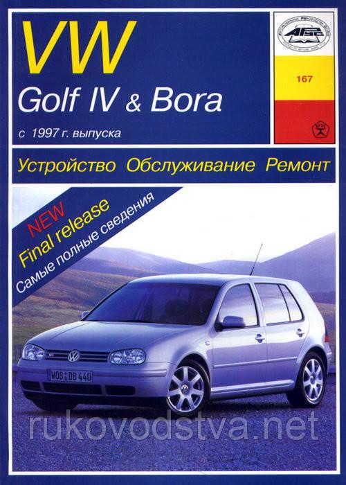 Книга Volkswagen Golf 4, Bora дизель Мануал по устройству, обслуживанию, ремонту