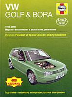 Volkswagen Golf 4 / Bora 1998-2000 Инструкция по ремонту техобслуживанию и эксплуатация автомобиля