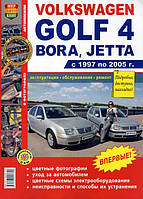 Volkswagen Golf 4 / Bora / Jetta с 1997-2005 Цветное руководство по эксплуатации,техобслуживанию и ремонту