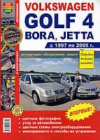 Книга Volkswagen Golf 4, Bora, Jetta бензин Цветное руководство по эксплуатации, обслуживанию, ремонту