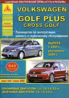 Volkswagen Golf Plus Книга по ремонту, обслуживанию, эксплуатации