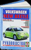 Volkswagen New Beetle Руководство по эксплуатации и ремонту автомобиля