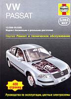 Книга Volkswagen Passat B5 с 2000-05 бензин, дизель Мануал по ремонту, техобслуживанию