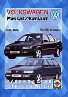 Volkswagen Passat B4 бензин, дизель Руководство по ремонту, эксплуатации и диагностике