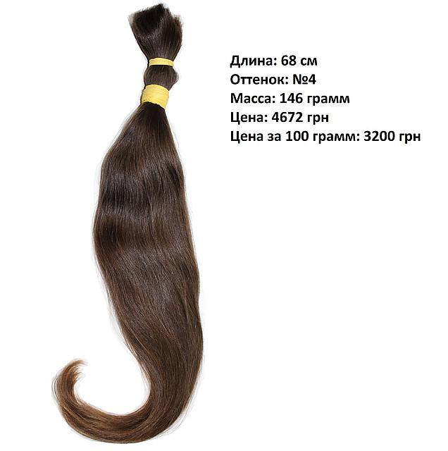 Срез натуральных неокрашенных славянских (украинских) волос 68 см №4