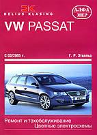 Книга Volkswagen Passat B6 Инструкция по ремонту, диагностике и эксплуатации