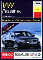 Volkswagen Passat B6 с 2005 Руководство по эксплуатации, диагностике и ремонту
