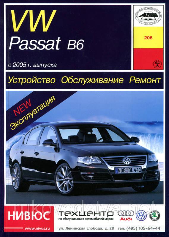 volkswagen passat variant b6 мануал