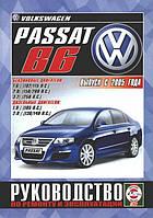Книга Volkswagen Passat B6 Руководство по эксплуатации, диагностике и ремонту