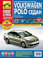 Volkswagen Polo Sedan Цветное руководство по ремонту, обслуживанию, эксплуатации