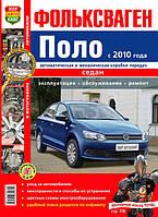 Volkswagen Polo Sedan с 2010 Руководство по ремонту, инструкция по техобсоуживанию в цветных картинках