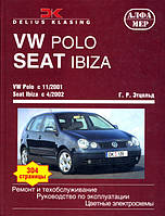 Volkswagen Polo 2001-2005 Руководство по ремонту и эксплуатации автомобиля