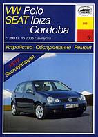 Книга Volkswagen Polo 2001-2005 Справочник по устройству, обслуживанию и ремонту автомобиля