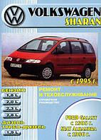 Volkswagen Sharan 1995-2000 Справочник по ремонту, эксплуатации и обслуживанию авто