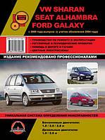 Volkswagen Sharan 2000-2010 Справочник по эксплуатации, техоблуживанию и ремонту, помощь в дороге и гараже