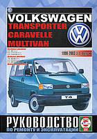 Volkswagen Transporter T4 Справочник по ремонту, техобслуживанию и эксплуатации