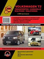 Книга Volkswagen T5 с 2009 бензин, дизель Руководство по эксплуатации, техобслуживанию, ремонту
