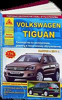Volkswagen Tiguan (рестайлинг) Инструкция по обслуживанию и ремонту