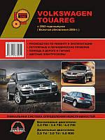 Volkswagen Touareg с 2002 Руководство по диагностике, обслуживанию и ремонту внедорожника