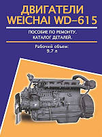 Weichai WD-615 Руководство по ремонту двигателя, каталог деталей