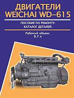 Книга Weichai WD-615 Руководство по ремонту двигателя, каталог деталей